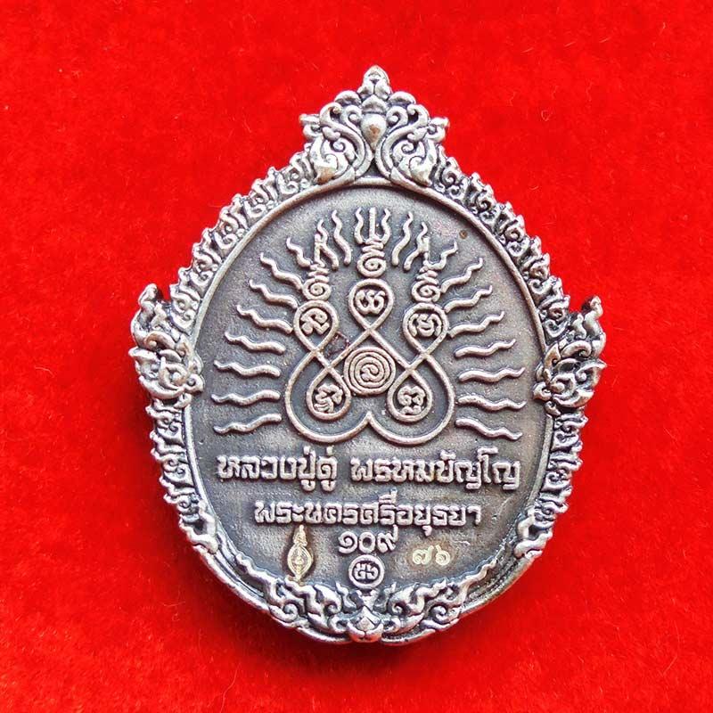 เหรียญหล่อฉีด พิมพ์เปิดโลก หลวงปู่ทวด รุ่น ๑๐๙ ปีบารมีหลวงปู่ดู่ เนื้อสำริดกะไหล่เงินรมผิวซาติน ๗๖ 1