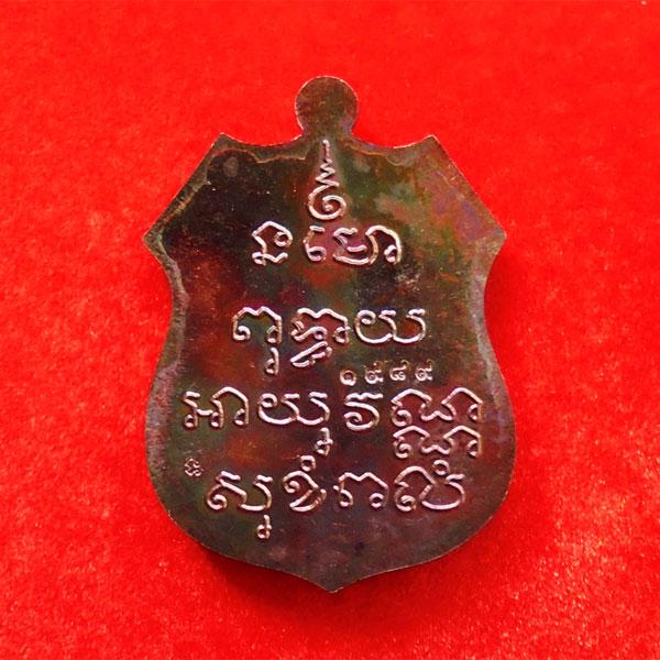 เหรียญพระพุทธโสธร รุ่นสำเร็จ ชนะตลอดกาล หลังยันต์ เนื้อทองแดงรมมันปู เจ้าคุณธงชัย วัดไตรมิตร ปี 2559 1