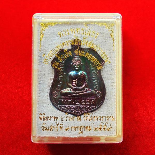 เหรียญพระพุทธโสธร รุ่นสำเร็จ ชนะตลอดกาล หลังยันต์ เนื้อทองแดงรมมันปู เจ้าคุณธงชัย วัดไตรมิตร ปี 2559 2