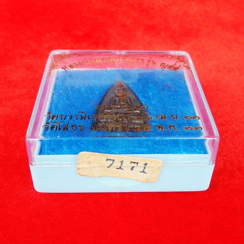 พระหลวงพ่อโสธร เหรียญหล่อ 2 หน้า เนื้อนวโลหะ รุ่นญสส. สมเด็จพระสังฆราช ปี 2533 สวยมาก เลขสวย 7171 4