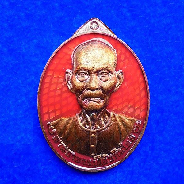 เหรียญแปะโรงสี โง้วกิมโคย รุ่นมหาเศรษฐี วัดวิมุตยาราม กรุงเทพฯ เนื้อทองแดงผิวรุ้ง ลงยาสีชมพู เลข 16