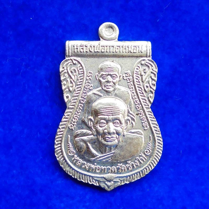 เหรียญพุทธซ้อน หลวงพ่อทวด อาจารย์ทอง วัดสำเภาเชย รุ่นพระธาตุเจดีย์ เนื้ออัลปาก้า ปี 2549