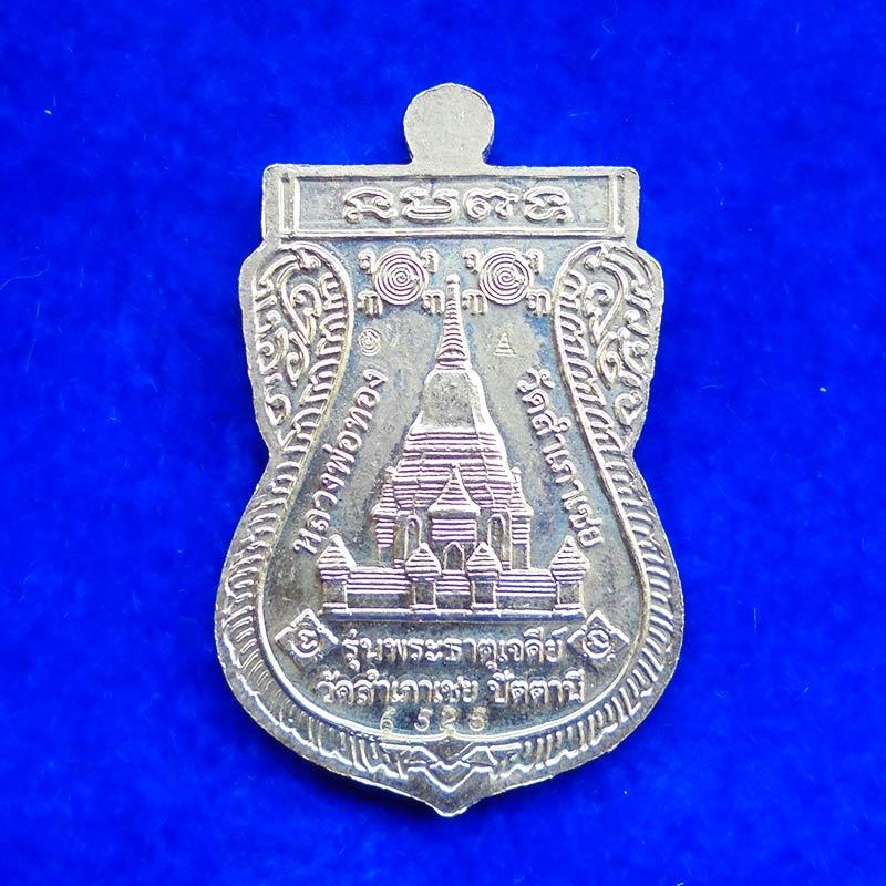 เหรียญพุทธซ้อน หลวงพ่อทวด อาจารย์ทอง วัดสำเภาเชย รุ่นพระธาตุเจดีย์ เนื้ออัลปาก้า ปี 2549 1