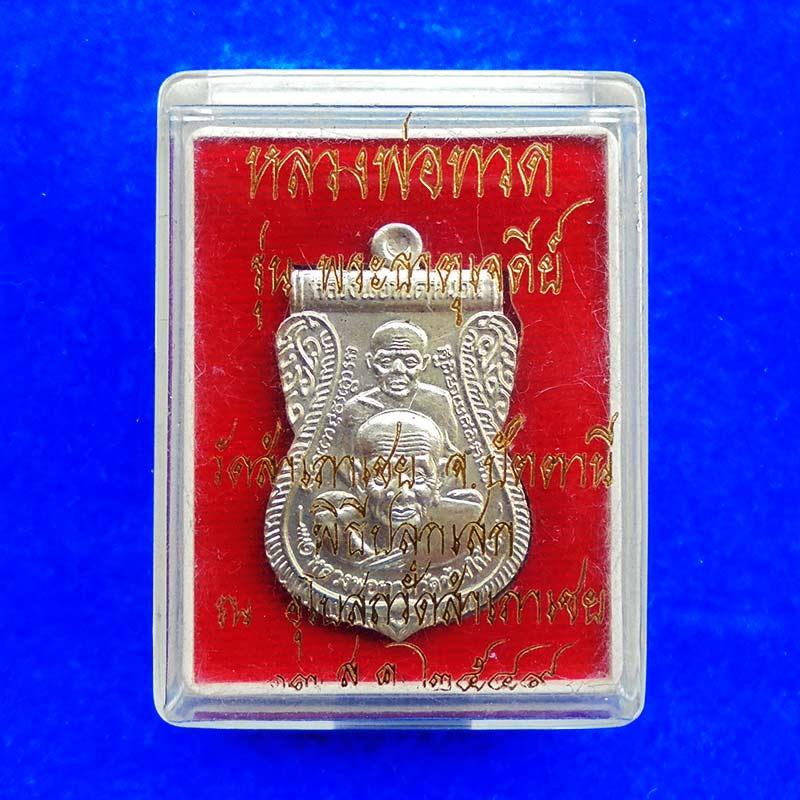 เหรียญพุทธซ้อน หลวงพ่อทวด อาจารย์ทอง วัดสำเภาเชย รุ่นพระธาตุเจดีย์ เนื้ออัลปาก้า ปี 2549 2