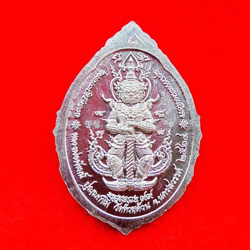 เหรียญหนุนดวง ๙๙ หลวงพ่อพัฒน์ วัดห้วยด้วน เนื้อเงินยวงลงยาสีฟ้า-ดำ-จีวร ปี 2563 เลข 30 2