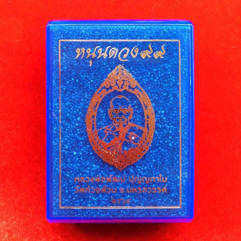เหรียญหนุนดวง ๙๙ หลวงพ่อพัฒน์ วัดห้วยด้วน เนื้อเงินยวงลงยาสีฟ้า-ดำ-จีวร ปี 2563 เลข 30 3