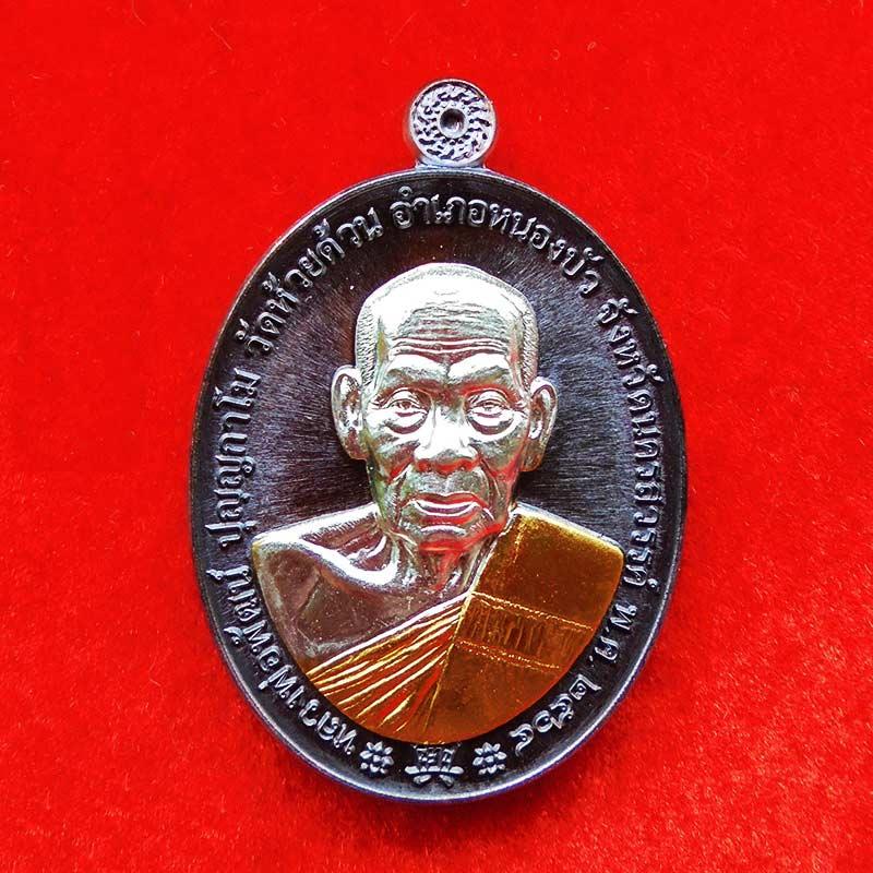 เหรียญหลวงพ่อพัฒน์ วัดห้วยด้วน รุ่นชนะจนเฮงตลอด เสือ 1 เนื้อทองแดงรมดำ หน้ากาก 2K ปี 2563 เลข 424