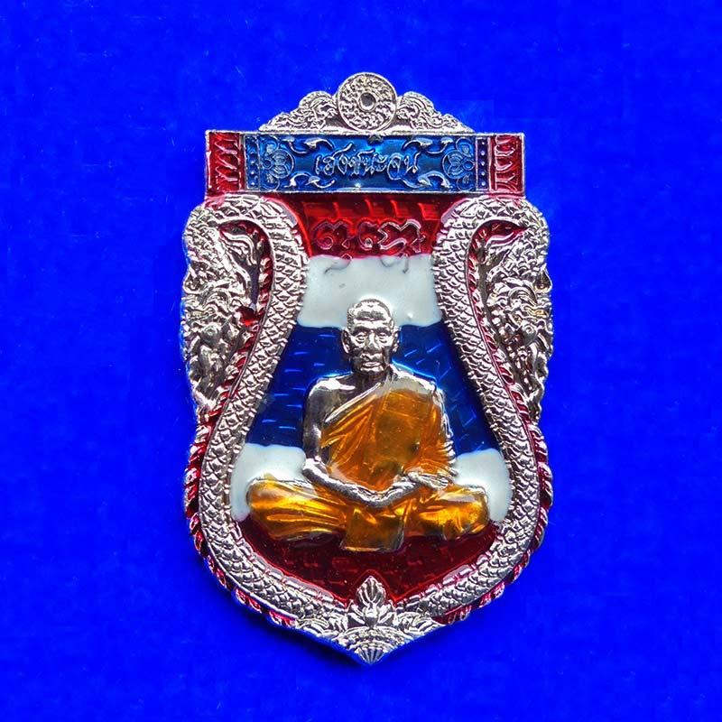 เหรียญเสมา รุ่นเฮงชนะจน หลวงพ่อพัฒน์ วัดห้วยด้วน เนื้ออัลปาก้าลงยาสีธงชาติ ปี 2563 เลขสวย 50