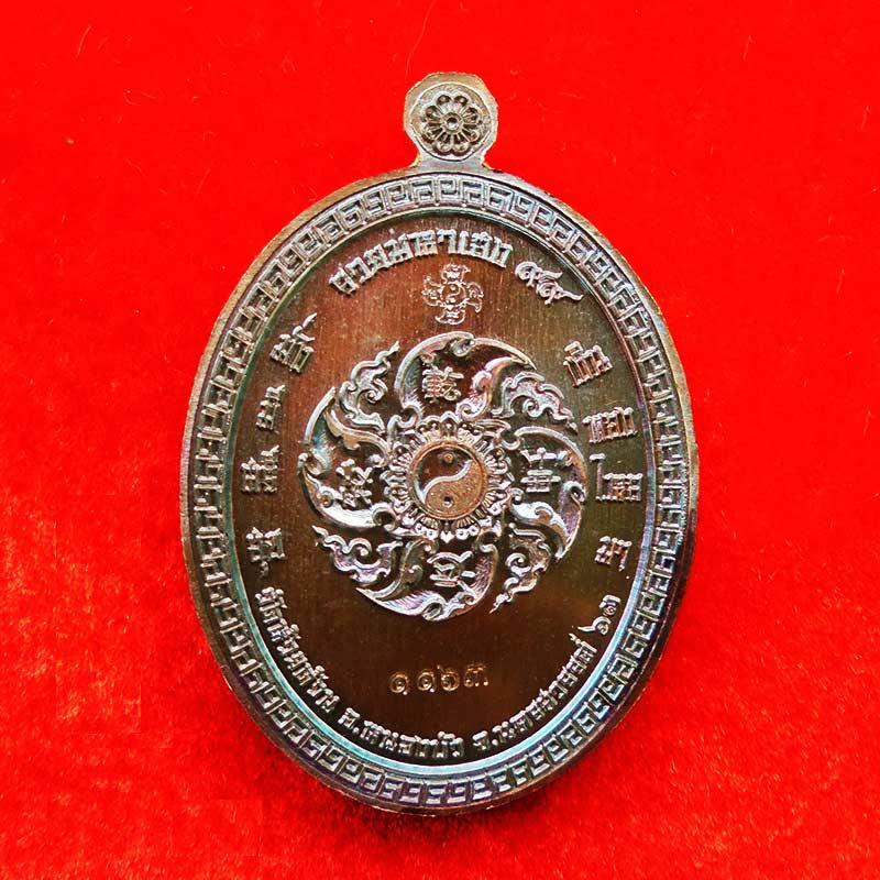 เหรียญรวยมหาเฮง 99 หลวงพ่อพัฒน์ วัดห้วยด้วน เนื้อทองแดงหน้ากากทองทิพย์ลงยาจีวร ปี 2563 เลข 1163 2