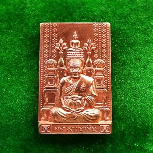 เหรียญโต๊ะหมู่ รุ่นแซยิด 84 ปี เนื้อทองแดง หลวงปู่เจือ วัดกลางบางแก้ว ปี 2552 เลข ๑๙๔๖