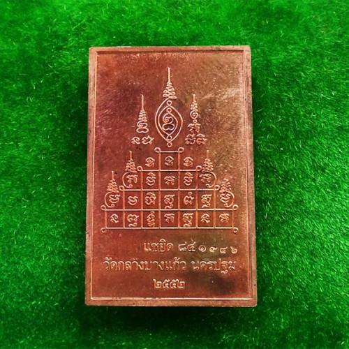 เหรียญโต๊ะหมู่ รุ่นแซยิด 84 ปี เนื้อทองแดง หลวงปู่เจือ วัดกลางบางแก้ว ปี 2552 เลข ๑๙๔๖ 1