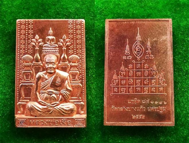 เหรียญโต๊ะหมู่ รุ่นแซยิด 84 ปี เนื้อทองแดง หลวงปู่เจือ วัดกลางบางแก้ว ปี 2552 เลข ๑๙๔๖ 2