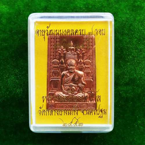 เหรียญโต๊ะหมู่ รุ่นแซยิด 84 ปี เนื้อทองแดง หลวงปู่เจือ วัดกลางบางแก้ว ปี 2552 เลข ๑๙๔๖ 3
