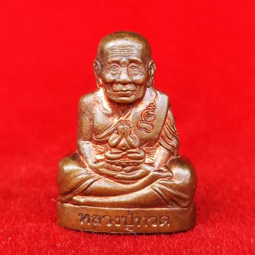 รูปเหมือนปั๊มหลวงปู่ทวด รุ่น สัตตบริภัณฑ์ เสาร์ ๕ เนื้อทองแดงเถื่อนผิวธรรมชาติ ปี 54 เลขสวย ๘๒๘