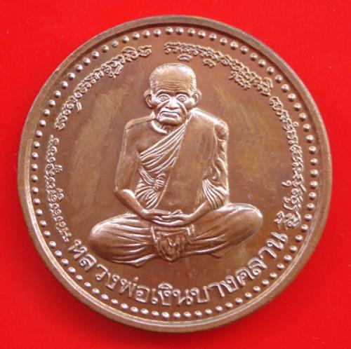 เหรียญขวัญถุง หลวงพ่อเงิน วัดบางคลาน เนื้อทองแดง ปี 2541 สวยมาก หายาก