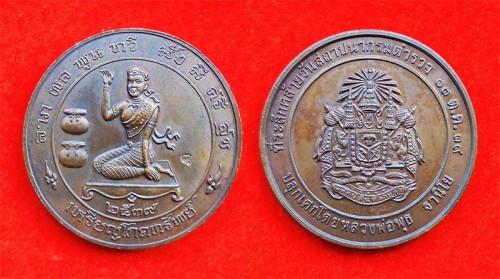 เหรียญแม่นางกวัก โภคทรัพย์ หลังตราแผ่นดิน วันสถาปนากรมตํารวจ หลวงพ่อพุธ วัดป่าสาลวัน เนื้อทองแดง