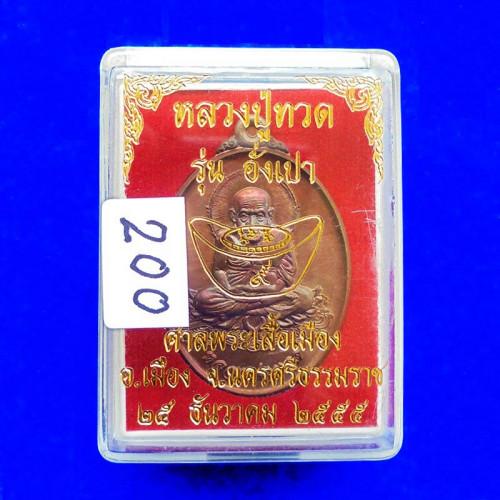 เหรียญหลวงปู่ทวด รุ่นอั่งเปา เนื้อทองแดงประกายรุ้ง ศาลเจ้าพระเสื้อเมือง นครศรีฯ ปี 2555 เลข 200 2