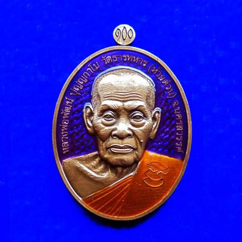 เลขสวย 55 เหรียญรวยชนะจนหมดหนี้ หลวงพ่อพัฒน์ วัดห้วยด้วน เนื้อทองแดงซาตินลงยา ปี 2564