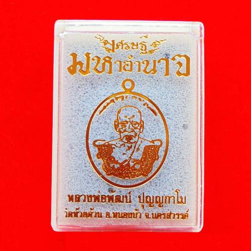 เหรียญรุ่นเศรษฐีมหาอำนาจ  หลวงพ่อพัฒน์ วัดห้วยด้วน เนื้อเงินลงยาเขียว ปี 2564 เลข 212 3