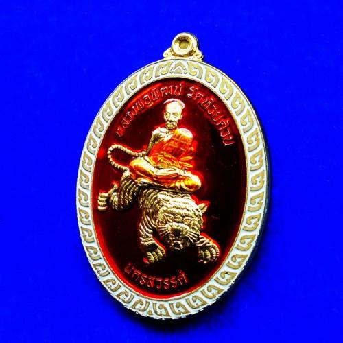 เหรียญนั่งเสือเสาร์ ๕ รุ่นพยัคฆ์พันล้าน ปราบไพรี เนื้อทองฝาบาตรลงยา 2 หน้า หลวงพ่อพัฒน์ วัดห้วยด้วน 1