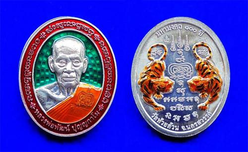 เหรียญพยัคฆ์มหามงคล ๑๐๐ ปี เนื้อปีกเครื่องบินลงยา หลวงพ่อพัฒน์ วัดห้วยด้วน  ปี 2564 เลข 54