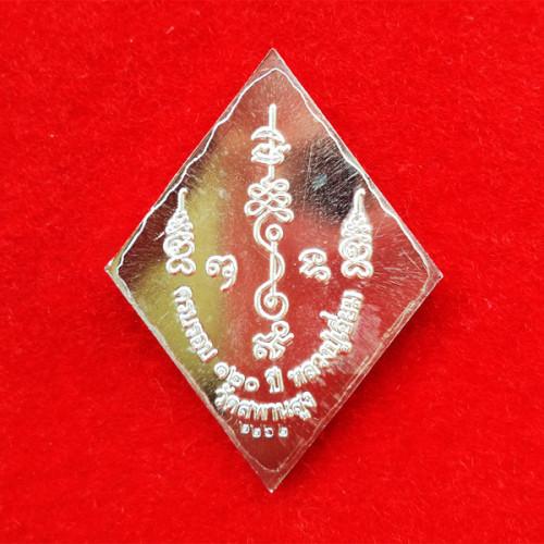 เหรียญข้าวหลามตัด หลวงปู่เอี่ยม วัดสะพานสูง เนื้อเงิน รุ่น 120 ปีละสังขาร หลวงปู่เอี่ยม สวยมาก 1