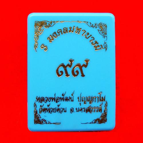พญาครุฑ รุ่น 3 มงคลมหาบารมี 99 หลวงพ่อพัฒน์ วัดห้วยด้วน เนื้อบูลโรเดียม ปี 2563 เลข 54 3