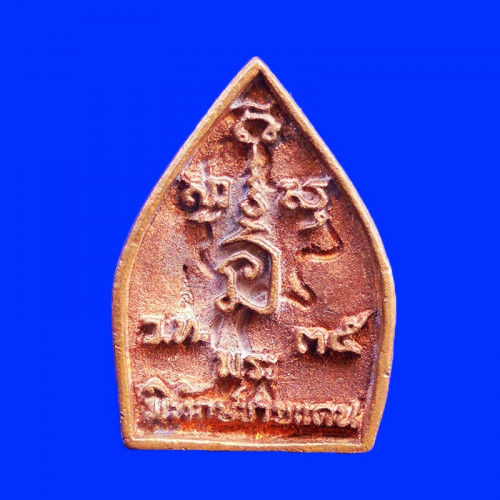 เหรียญเจ้าสัว พระพิทักษ์ชายแดน เนื้อนวะ วัดทับไทร หลวงพ่อคูณ พ่อเปิ่นปลุกเสก ปี 2535 1