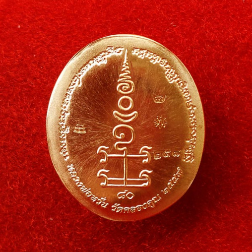 เหรียญเจริญพร หลวงพ่อหวั่น เนื้อพิเศษสำหรับผู้จองชุดกรรมการ เนื้อทองทิพย์หน้ากากขาว สุดสวย 1