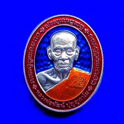 เหรียญพยัคฆ์มหามงคล ๑๐๐ ปี เนื้อปีกเครื่องบินลงยา หลวงพ่อพัฒน์ วัดห้วยด้วน  ปี 2564 เลข 62 1