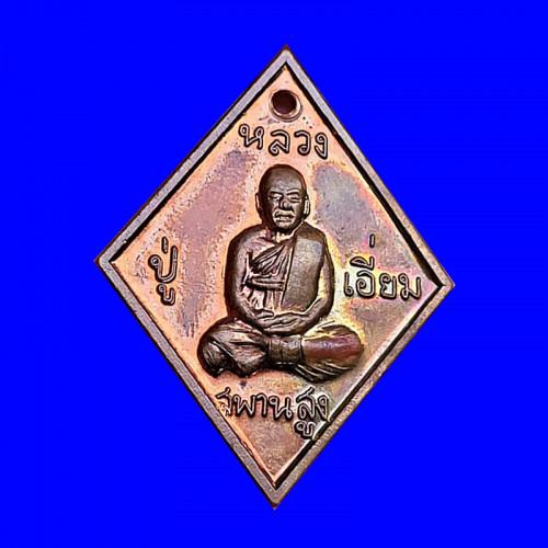 เหรียญข้าวหลามตัด เสาร์ 5 หลวงปู่เอี่ยม วัดสะพานสูง เนื้อทองแดง ว ขีด ปี 2553 นิยมมาก