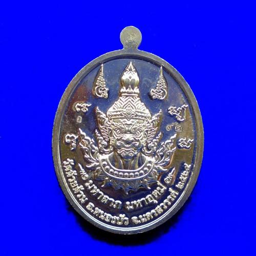 เหรียญมหาลาภ มหาอุตม์ หลวงพ่อพัฒน์ วัดห้วยด้วน เนื้ออัลปาก้าลงยาพื้นสีม่วง ปี 2564 เลข 92 2