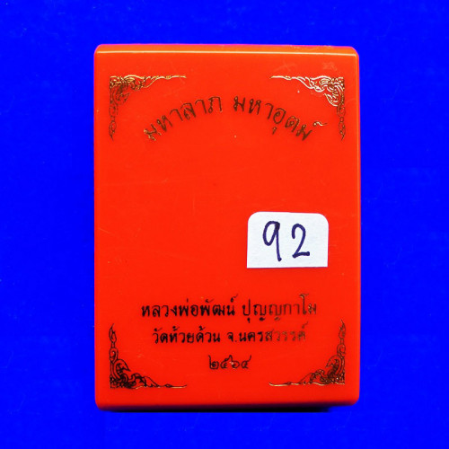 เหรียญมหาลาภ มหาอุตม์ หลวงพ่อพัฒน์ วัดห้วยด้วน เนื้ออัลปาก้าลงยาพื้นสีม่วง ปี 2564 เลข 92 3