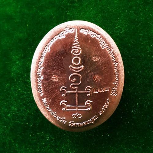 เหรียญเจริญพร หลวงพ่อหวั่น เนื้อพิเศษสำหรับผู้จองชุดกรรมการ เนื้อทองแดงหน้ากากขาว สุดสวย 1