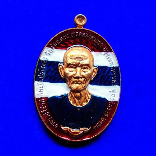 เหรียญแปะโรงสี โง้วกิมโคย รุ่นชนะจน หลวงพ่อหยัด วัดลำกระดาน เนื้อทองแดงลงยาธงชาติ เลข 14