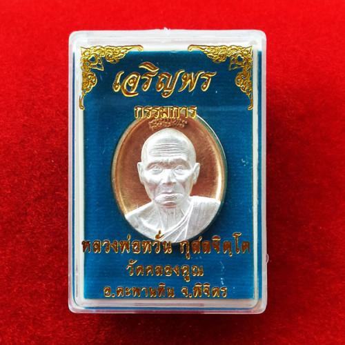 เหรียญเจริญพร หลวงพ่อหวั่น เนื้อพิเศษสำหรับผู้จองชุดกรรมการ เนื้อทองทิพย์หน้ากากขาว สุดสวย 2