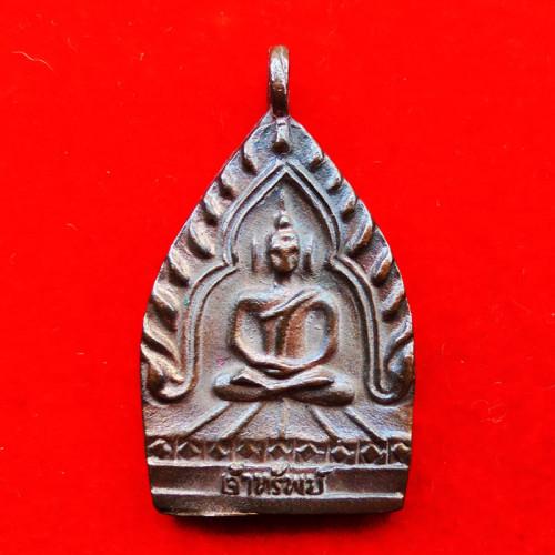 เหรียญหล่อเจ้าทรัพย์ เนื้อนวโลหะ หลวงปู่คำ วัดหนองแก ปี 2534 เด่นทางด้านโชคลาภ ทำมาค้าขาย