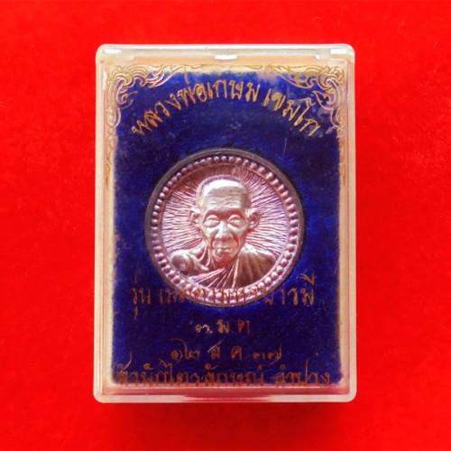 เหรียญล้อแม็กซ์ขอบเฟือง หลวงพ่อเกษม เขมโก เนื้อเงิน ปี 2537 เด่นครบเครื่องทุกด้าน 3