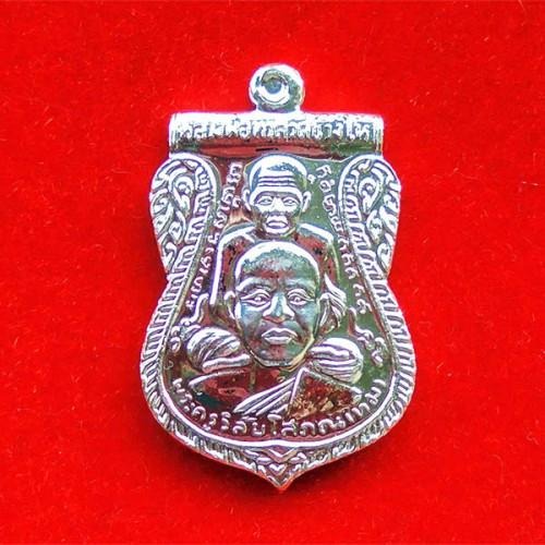 หลวงพ่อทวด เหรียญเสมาพุทธซ้อน รุ่นสร้างพิพิธภัณฑ์ วัดช้างให้ 2558 เนื้อเงิน เลขสวย ๘๕๐ หายาก