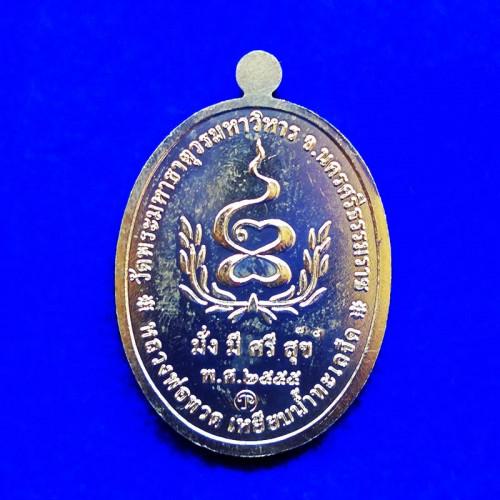 เหรียญหลวงพ่อทวด รุ่นมั่งมีศรีสุข เนื้ออัลปาก้า วัดพระมหาธาตุวรมหาวิหาร ปี 2555 เลข 78 1
