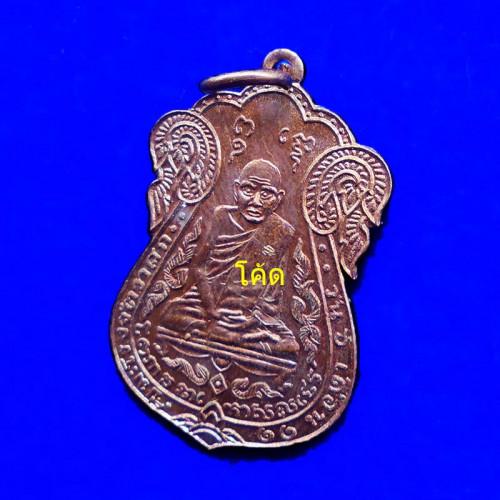 เหรียญเสมา หลวงปู่เอี่ยม วัดหนัง หลังยันต์สี่ รุ่นรับเสด็จยกช่อฟ้ามหามงคล เนื้อทองแดง ปี 2554 1