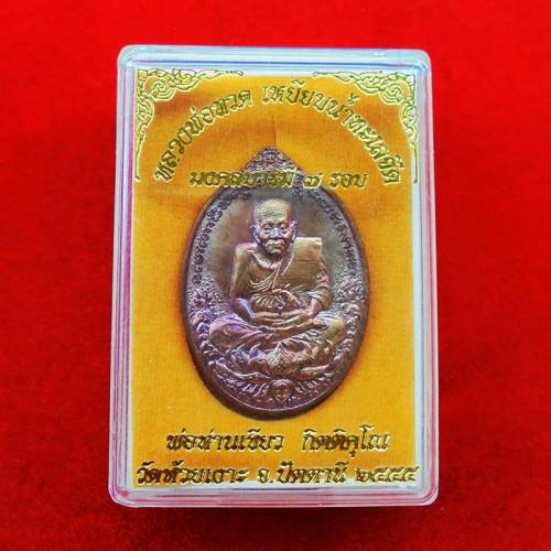 หมายเลข 3939 เหรียญหลวงพ่อทวด รุ่น มงคลบารมี 7 รอบ พ่อท่านเขียว วัดห้วยเงาะ ทองแดงรุ้ง สวยมาก 2