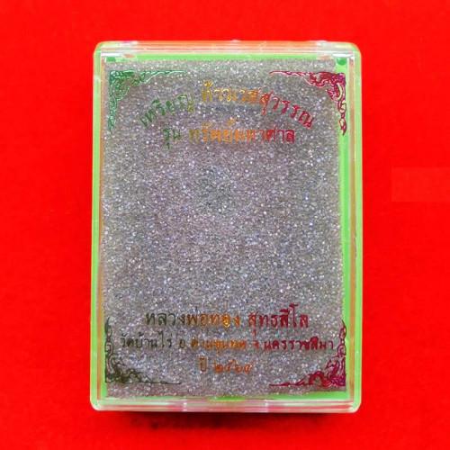 เหรียญท้าวเวสสุวรรณ รุ่นทรัพย์มหาศาล หลวงพ่อทอง วัดบ้านไร่ เนื้อชุบไทเทเนี่ยม หน้ากาก เลข 16 4