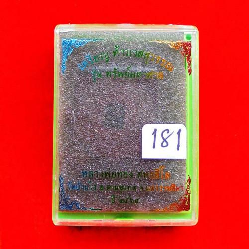 เหรียญท้าวเวสสุวรรณ รุ่นทรัพย์มหาศาล หลวงพ่อทอง วัดบ้านไร่ เนื้อชุบไทเทเนี่ยม หน้ากาก เลข 181 4