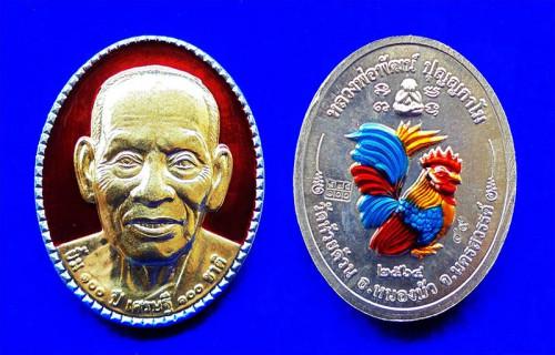 เหรียญ รุ่นยิ้ม100ปี เศรษฐี100ชาติ หลวงพ่อพัฒน์ วัดห้วยด้วน เนื้อปีกเครื่องบินหน้ากากชุบทอง ลงยาแดง