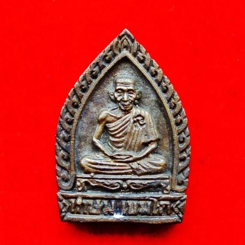เหรียญเจ้าสัว ๘๔ รุ่นพุทธคุณ หลวงพ่อเกษม เขมโก เนื้อนวโลหะ ปี 2538 มีแล้วรวย