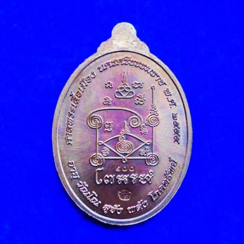 เหรียญหลวงปู่ทวด รุ่นอั่งเปา เนื้อทองแดงประกายรุ้ง ศาลเจ้าพระเสื้อเมือง นครศรีฯ ปี 2555 เลข 200 1