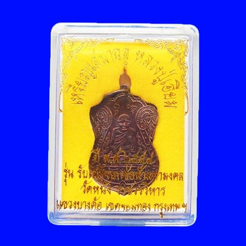เหรียญเสมา หลวงปู่เอี่ยม วัดหนัง หลังยันต์สี่ รุ่นรับเสด็จยกช่อฟ้ามหามงคล เนื้อทองแดง ปี 2554 3