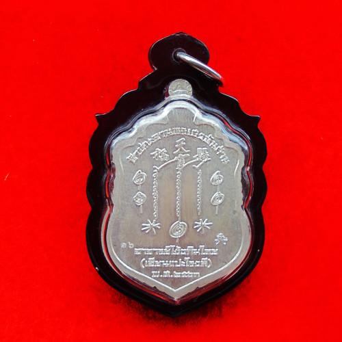 เหรียญเสมาเซียนแปะโรงสี รุ่นฟ้าประทานพรเฮงพันล้าน เนื้อเงินลงยาธงชาติ เสกโดย 3 เกจิดัง เลข 16 1