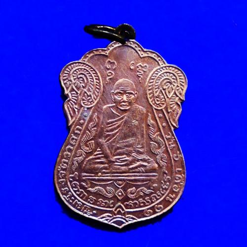 เหรียญเสมา หลวงปู่เอี่ยม วัดหนัง หลังยันต์สี่ รุ่นรับเสด็จยกช่อฟ้ามหามงคล เนื้อทองแดง ปี 2554